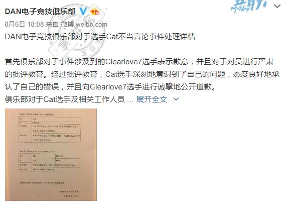 DAN辅助选手Cat遭处罚 正式向厂长致歉