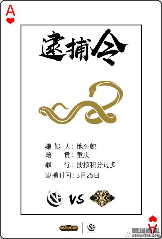 3月25日LPL首发名单及海报大战_1