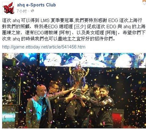 AHQ教练谈夺冠感受 感谢EDG的大力帮助