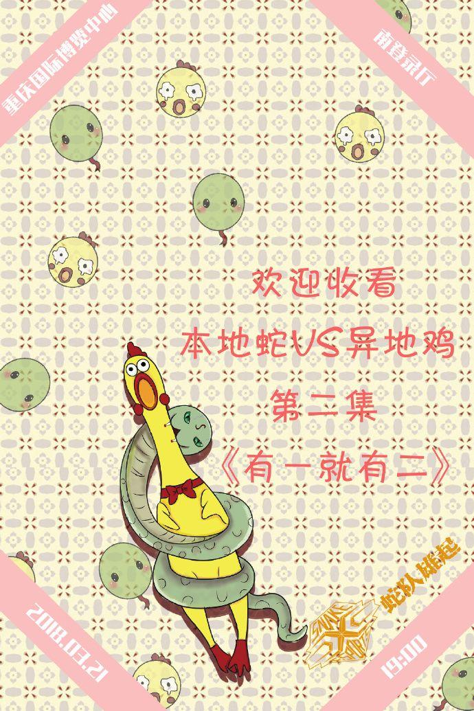 3月21日LPL各队赛前海报:打蛇要打七寸,这是暗示7酱吗?